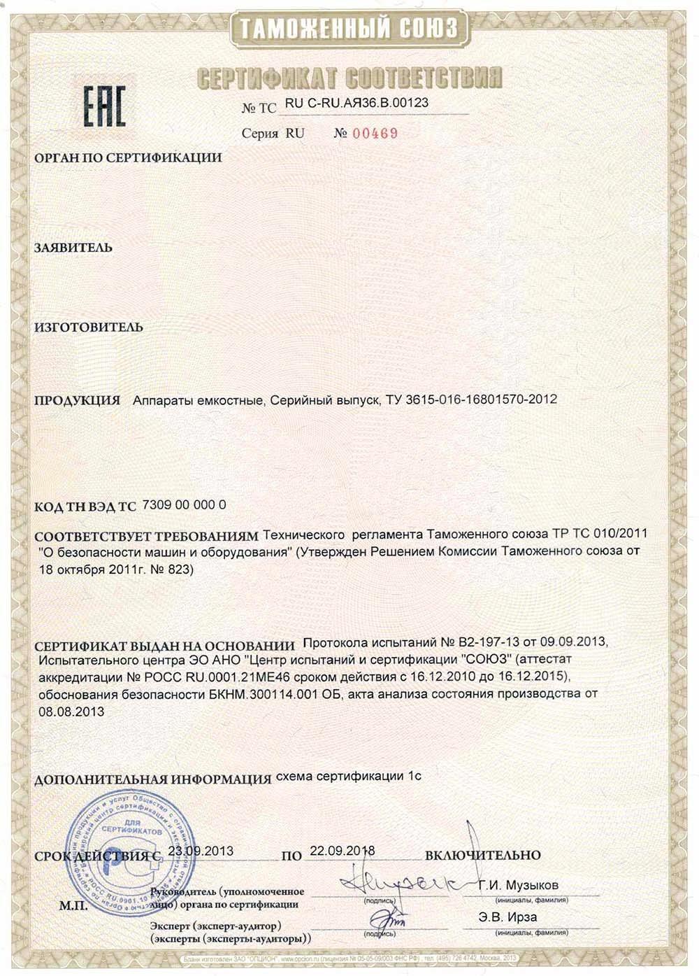 комментарии по схема сертификации и декларирования тртс