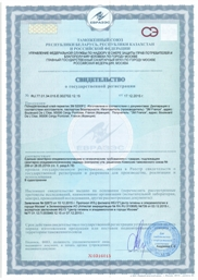 State Registration Certificate of the Customs Union.