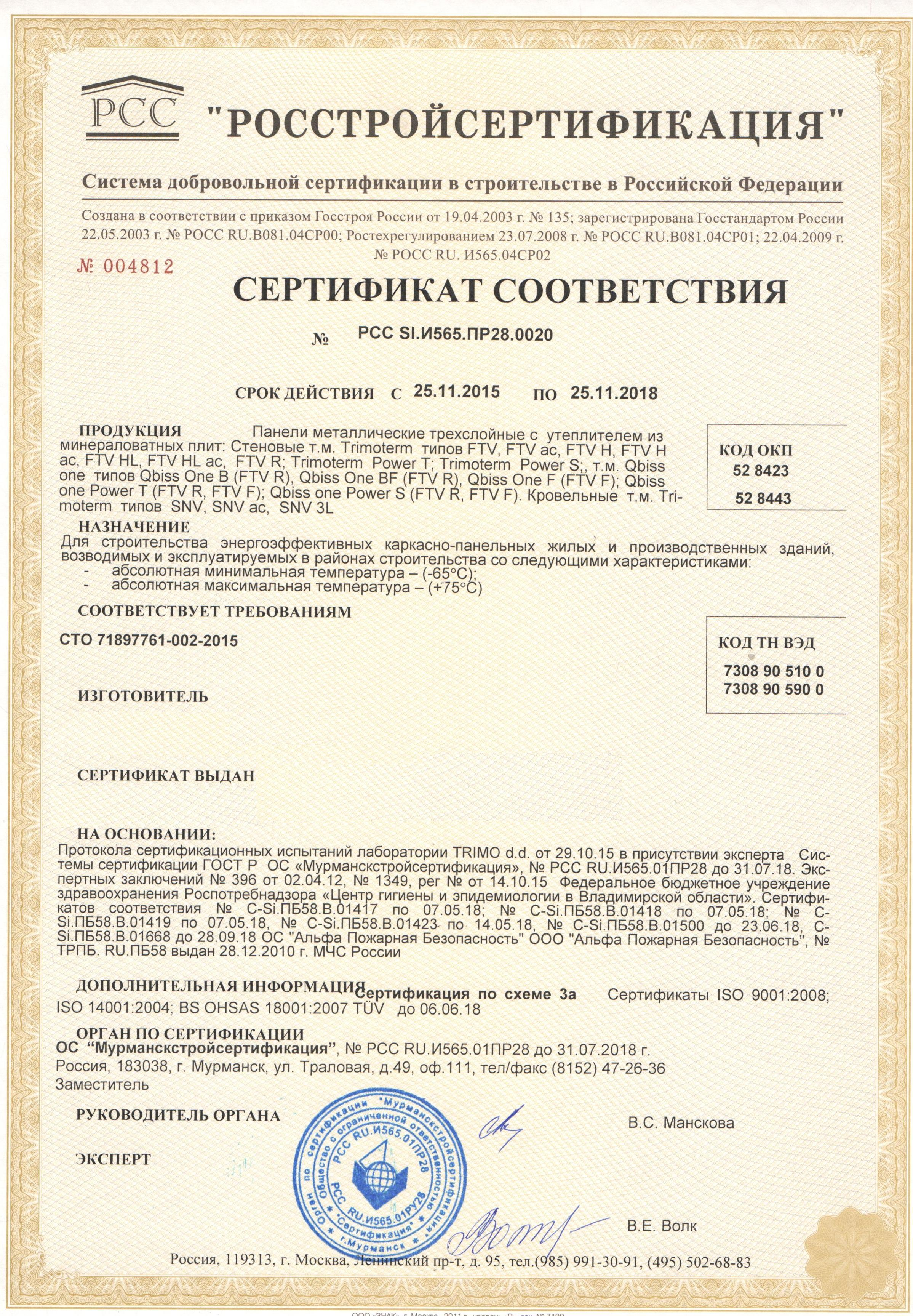 Gost r certificate for building products gost r certificate of conformity for building products xflitez Choice Image