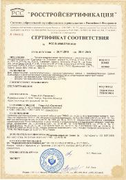 GOST R Certificate of Conformity for Building Products